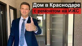 Купить дом с ремонтом в Краснодаре? Дома на ИЖС!
