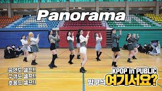 [방구석 여기서요?] 아이즈원 IZ*ONE - 파노라마 Panorama   커버댄스 Dance Cover