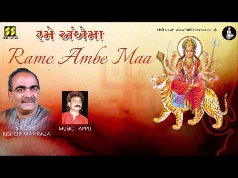 Rame Ambe Maa: Mataji No Garbo | Singer: Kishor Manraja | Music: Appu