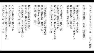練習唱日本演歌-センチメンタル・カーニバル-あおい輝彦.