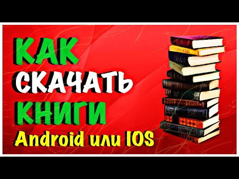 Как скачивать электронные книги на андроид бесплатно
