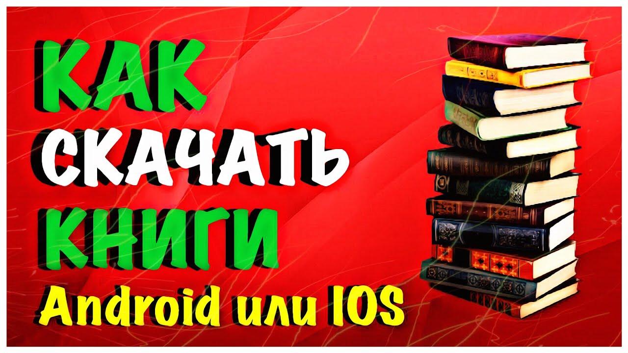 Как скачать электронную книгу на андроид бесплатно