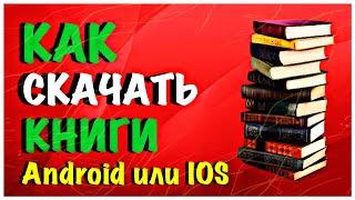 Как скачивать электронные книги на андроид бесплатно(, 2016-11-03T22:39:27.000Z)