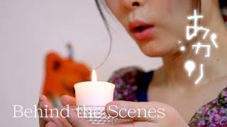 """「あかり」メイキング 佐々木あさひ×瀬戸弘司コラボドラマ シナリオプロジェクト4 short drama """"Light""""Behind the Scenes"""