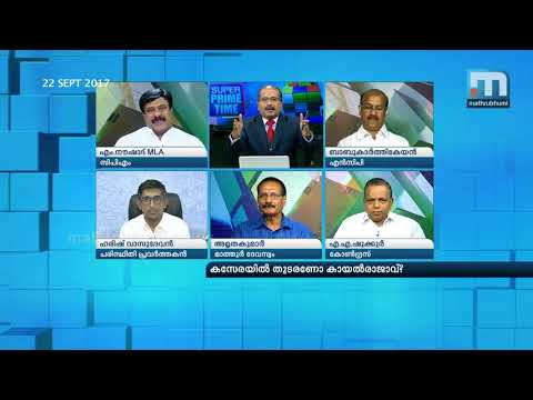 Should Thomas Chandy Continue As Minister?| Super Prime Time| Part 1| Mathrubhumi News