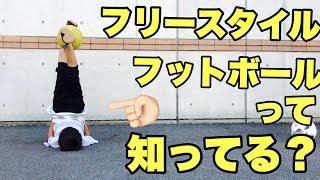 【サッカー?】フリースタイルフットボールとは?【リフティング?】