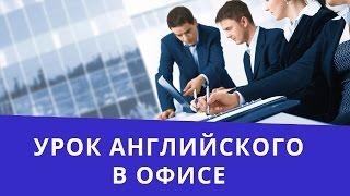 Онлайн курс | Разговорный английский | В офисе