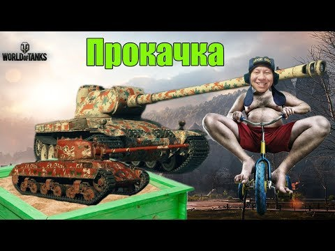 Прокачка Indien-Panzer и Т20 TV - Казахстан
