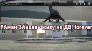 [Николаевск-на-Амуре-ДЕНЬ ЗА ДНЁМ] #39 ИДЁМ НА ВОСТОК !