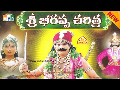 Beerappa Jeevitha Charitra | Sri Beerappa Charitraa Part - 1| Telugu Charitralu