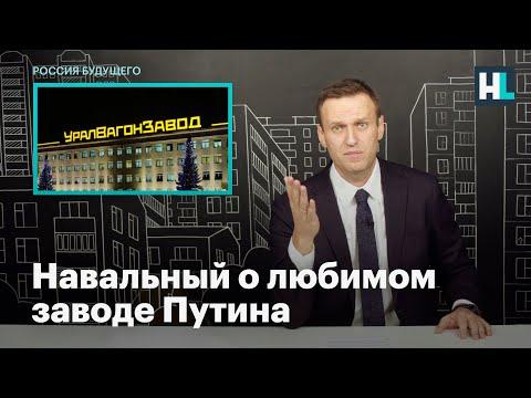 Навальный о любимом заводе Путина
