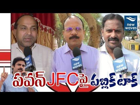 పవన్ జెఎఫ్సి పై పబ్లిక్ టాక్ | Public Reaction On Pawan Kalyan JFC | #Janasena | New Waves