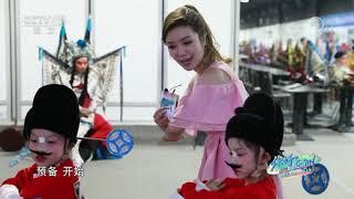 [你好亚洲]维妮娜直击亚洲文化嘉年华的彩排现场 五湖四海齐聚一堂  CCTV综艺