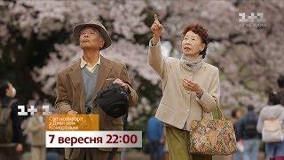 Анонс: Как выжить в японском мегаполисе
