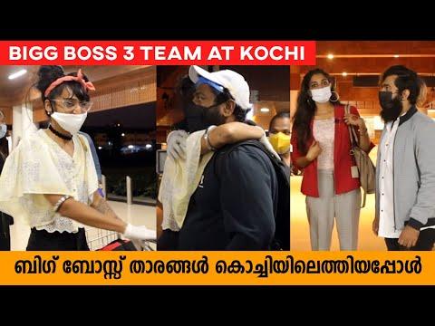 ബിഗ് ബോസ് താരങ്ങൾ കൊച്ചിയിലെത്തിയപ്പോൾ | ആദ്യ പ്രതികരണം | Bigg Boss 3 Team at Kochi Airport