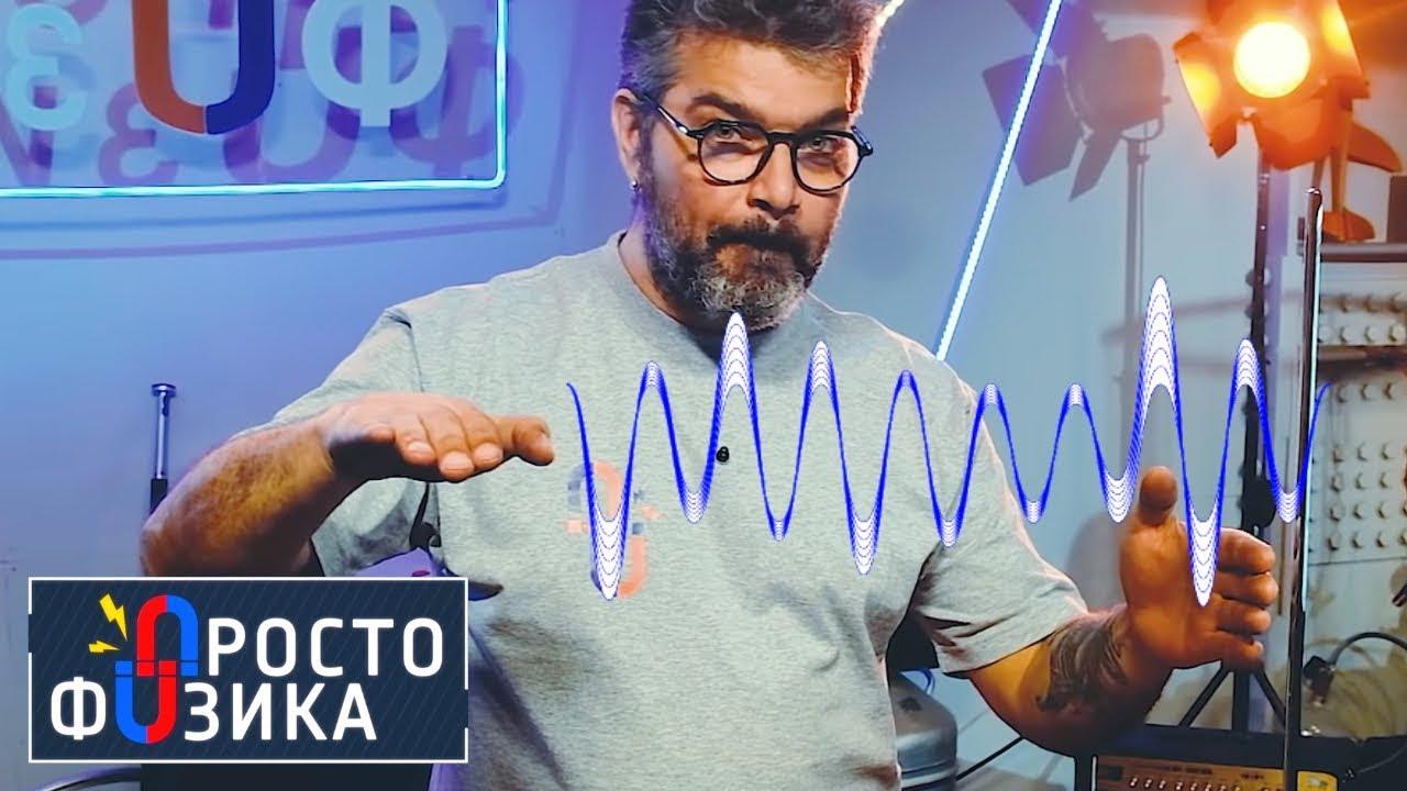 Электромагнитный резонанс | ПРОСТО ФИЗИКА с Алексеем Иванченко