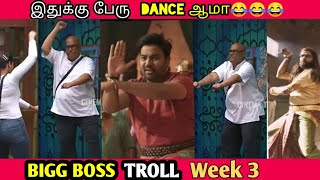 BIGG BOSS அலப்பறைகள் Week 3 |  Suresh chakravarthy, Shivani, Nisha Rio Unseen Dance - Ultimate Troll