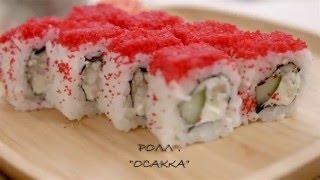 Доставка суши в Омске - Японский домик. Приготовление ролла Осака(, 2016-05-17T08:38:03.000Z)
