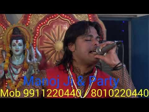 Kirpa Karo Kirpa Karo Gaurinath By Manoj Ji & Party Mob 9911220440/8010220440/9911880440 (Harpreet)