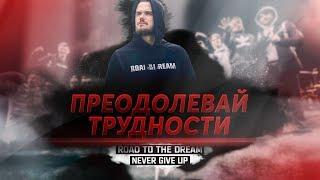 Игорь Войтенко - Преодолевай Трудности (Мотивация)