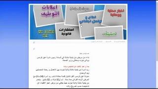 نشاطات مدونة عين كرمس انفو بتيارت الأسبوعية و تفاعل الأعضاء في مواقع التواصل الإجتماعي
