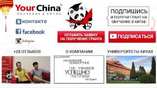 Обучение в китае языковые курсы(Обучение в китае языковые курсы. Обучение в Китае для Казахстанцев. Компания yourchina.kz Телефоны +7 (727) 354 72 56..., 2015-07-30T18:12:17.000Z)