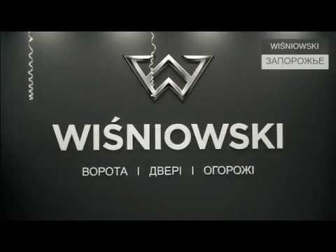 Wisniowski Запоріжжя - автоматичні гаражні та відкатні ворота, огорожі, двері - виготовлення