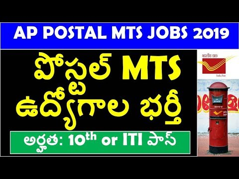 AP Postal Mts Recuritment 2019 | postal jobs | latest government 10th pass jobs