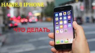 ЧТО ДЕЛАТЬ ЕСЛИ НАШЕЛ iPHONE ?