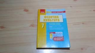 Розробки уроків Фізична Культура 7 клас (Ю.В. Васькова)