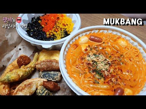 리얼먹방:) 투움바 떡볶이 (ft.주먹밥,모듬튀김) ★ 처음으로 먹방 찍다가 포기했습니다ㅣToowoomba tteokbokki ㅣREAL SOUNDㅣASMR MUKBANGㅣ