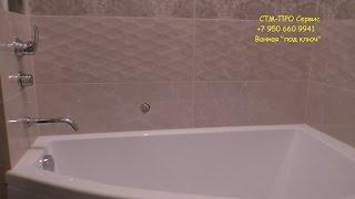 Ремонт ванной. 93 серия. Осипенко, 20.(Ремонт ванных комнат и санузлов