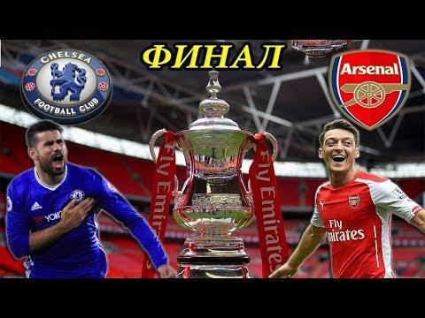 Арсенал – Челси || Прямая трансляция || Суперкубок Англии 2017 \ LIVE / FULL HD