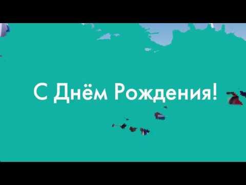 C Днём Рождения, Вадим Александрович!