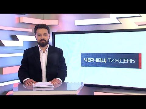 Чернівецький Промінь: Чернівці. Тиждень (12.12.2020)