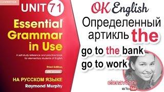 Unit 71 Определенный артикль the: когда он нужен и не нужен (урок 2) | OK English Elementary