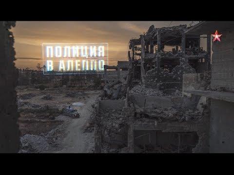 «Военная приемка в Сирии. Полиция в Алеппо». Часть 3