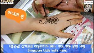 #헤나 #싱가포르 #리틀인디아 #문신 #인도전통문양체험…