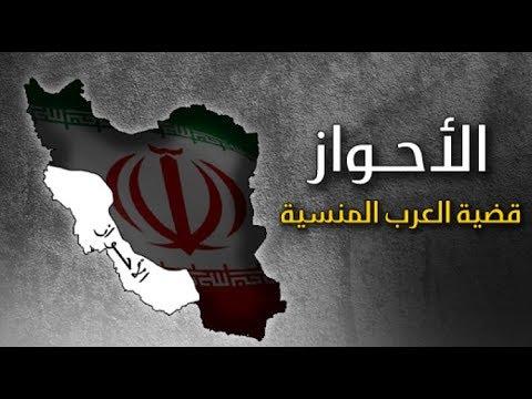 اإقليم عربستان| العرب المنسيون