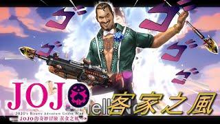 【黃龍】JOJO客家之風-當你在十年前的神仙打架遊戲獲得替身能力/ft.DIO滅世 JOJO梗ep.1