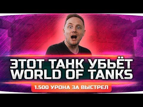 ЧЕГО?! — 1500 Урона За Выстрел ● Этот Танк Убьёт World Of Tanks