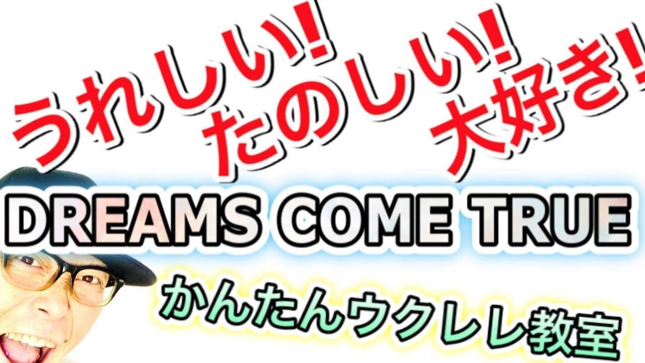 うれしい! たのしい! 大好き!・ DREAMS COME TRUE【ウクレレ 超かんたん版 コード&レッスン付】ドリカム