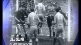 90 лет Динамо. Лев Яшин(Видеоролик к 90-летию спортивного общества