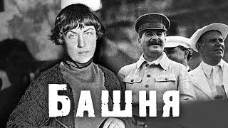 Башня История российской дипломатии