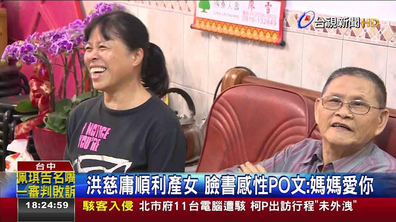 洪慈庸順利產女臉書感性PO文:媽媽愛你 - YouTube