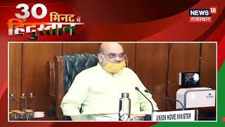 COVID-19: केंद्रीय गृहमंत्री Amit Shah ने सभी राज्यों के मुख्यमंत्रियों से बात कर मांगे सुझाव
