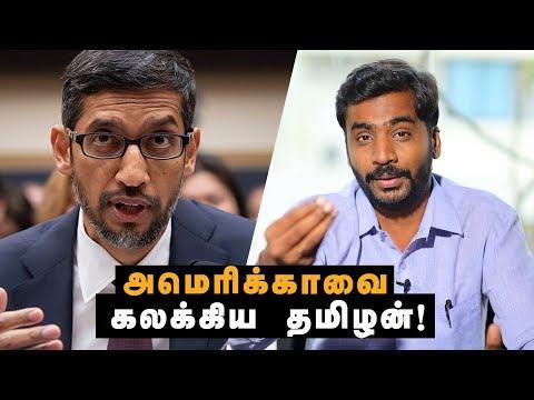 அமெரிக்காவில் Google சுந்தர் எதிர் கொண்ட சுவாரசியமான கேள்விகள்?
