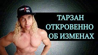 Тарзан откровенно высказался об изменах   Сергей Глушко   Top Show News
