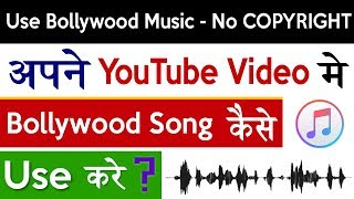 How To Use Any Bollywood Songs in Youtube Videos Without Copyright Claim ?