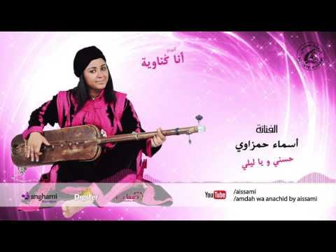 أسماء حمزاوي - حسنى و يا ليلى _ النسخة الأصلية   Asmaa Hamzaoui - Hassna Wa Ya Layla thumbnail